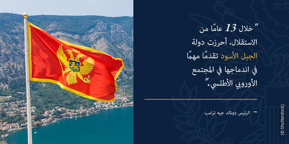 Photo of Montenegro's flag, Trump quote on Montenegro's integration (© Shutterstock)