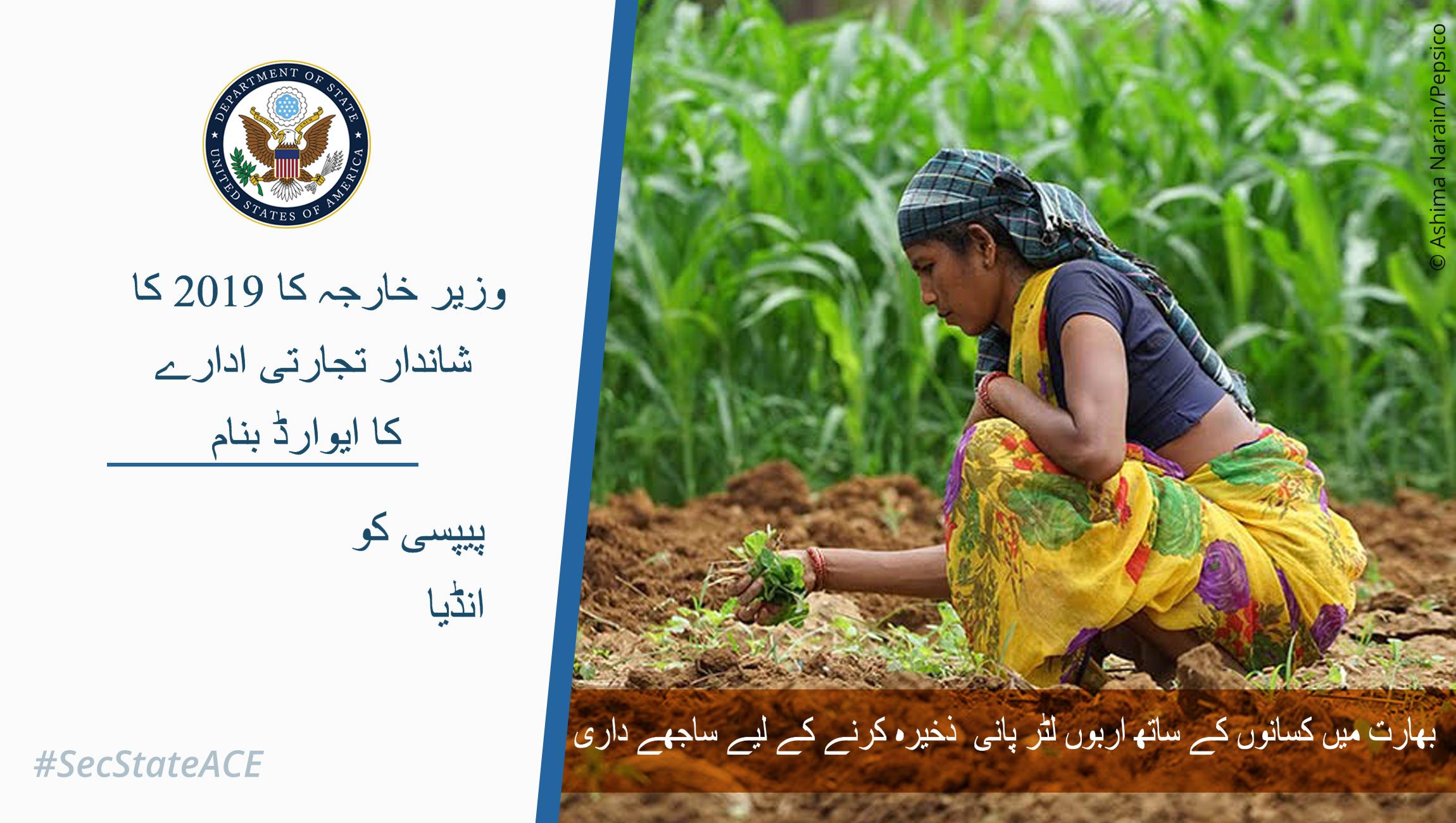 کھیت میں بیٹھی کام کرتی ہوئی ایک عورت کی تصویر؛ محکمہ خارجہ کے شاندار تجارتی ادارے کے ایوارڈ پر رقم تحریر۔ (© Ashima Narain/Pepsico)