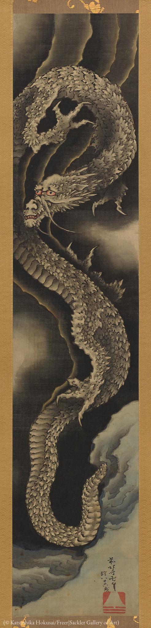 Ilustração de réptil (© Katsushika Hokusai/Galeria de Arte Freer|Sackler)