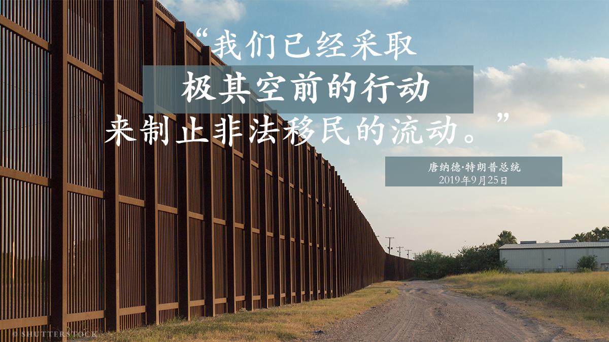 土路上的高高的边境墙以及特朗普总统有关非法移民的讲话摘录(美国国务院)
