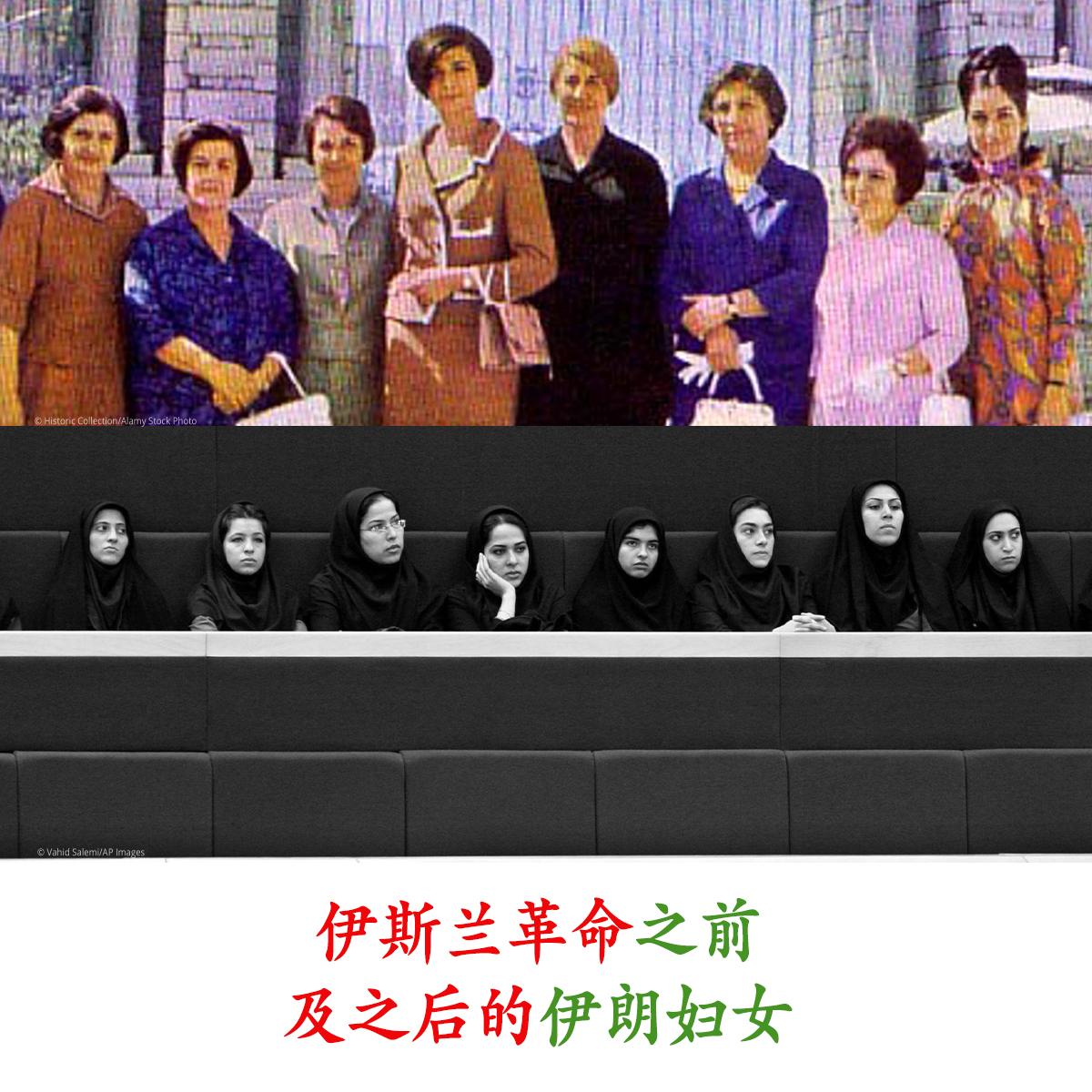 上图:身着职业套装的伊朗妇女(© Historic Collection/Alamy Stock Photo) 下图:戴着黑色盖头的妇女(© Vahid Salemi/AP Images)
