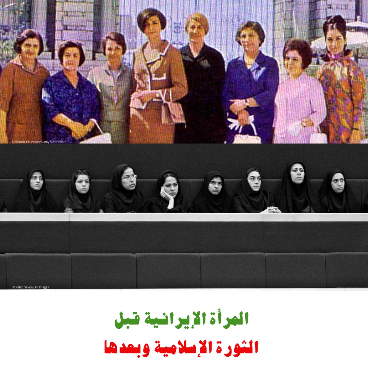 Top: Iranian women in business suits (© Historic Collection/Alamy Stock Photo). Bottom: Women wearing black headscarves (© Vahid Salemi/AP Images)