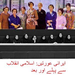 اوپر: سوٹ پہنے ہوئے ایرانی عورتیں۔ (© Historic Collection/Alamy Stock Photo) نیچے: سروں پر سیاہ چادریں اوڑھے ہوئے عورتیں۔ (© Vahid Salemi/AP Images)