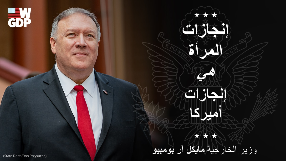Close-up of Mike Pompeo with his quote on women's achievements overlaid (State Dept./Ron Przysucha)