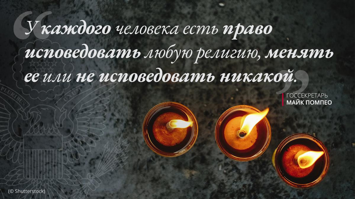 Цитата о праве на свободу вероисповедания на фоне фотографии трех свечей (© Shutterstock)