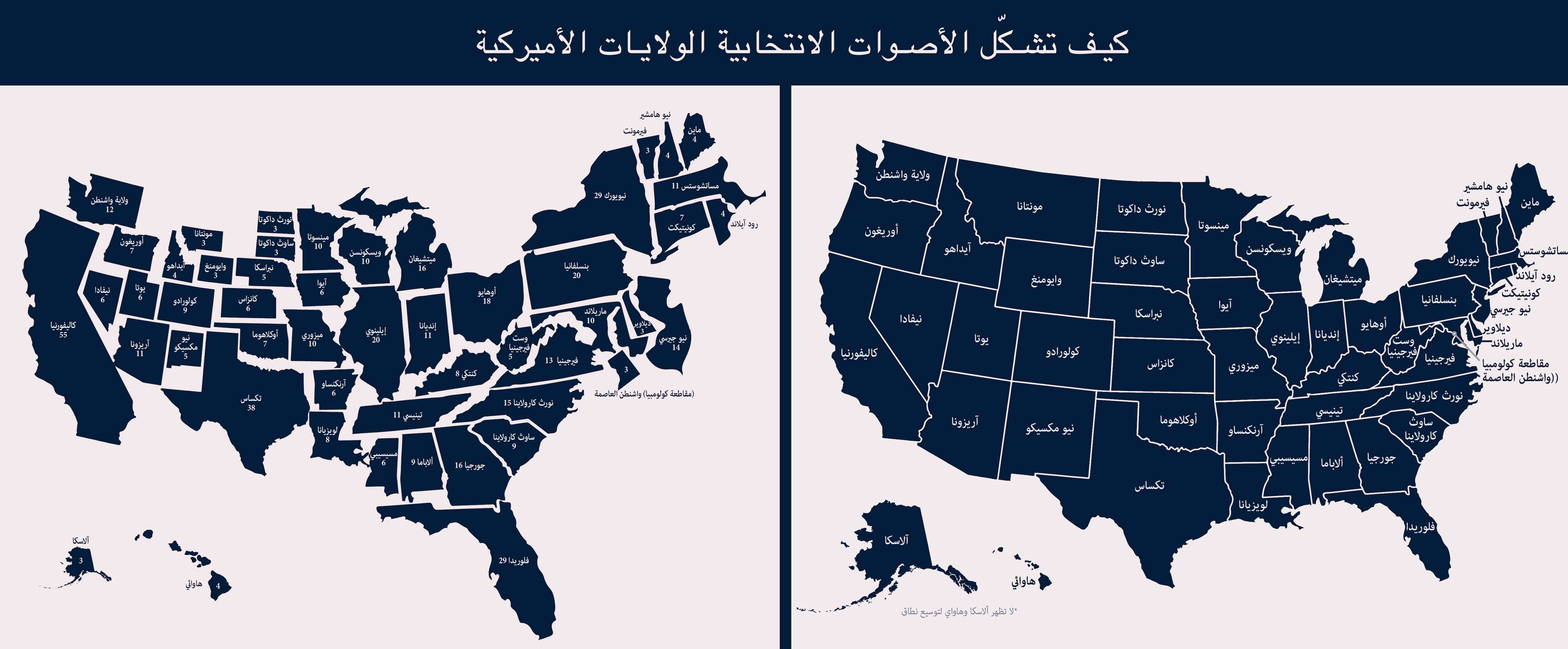 Two U.S. maps, one with states sized according to their electoral votes (Shutterstock/State Dept./Julia Maruszewski)
