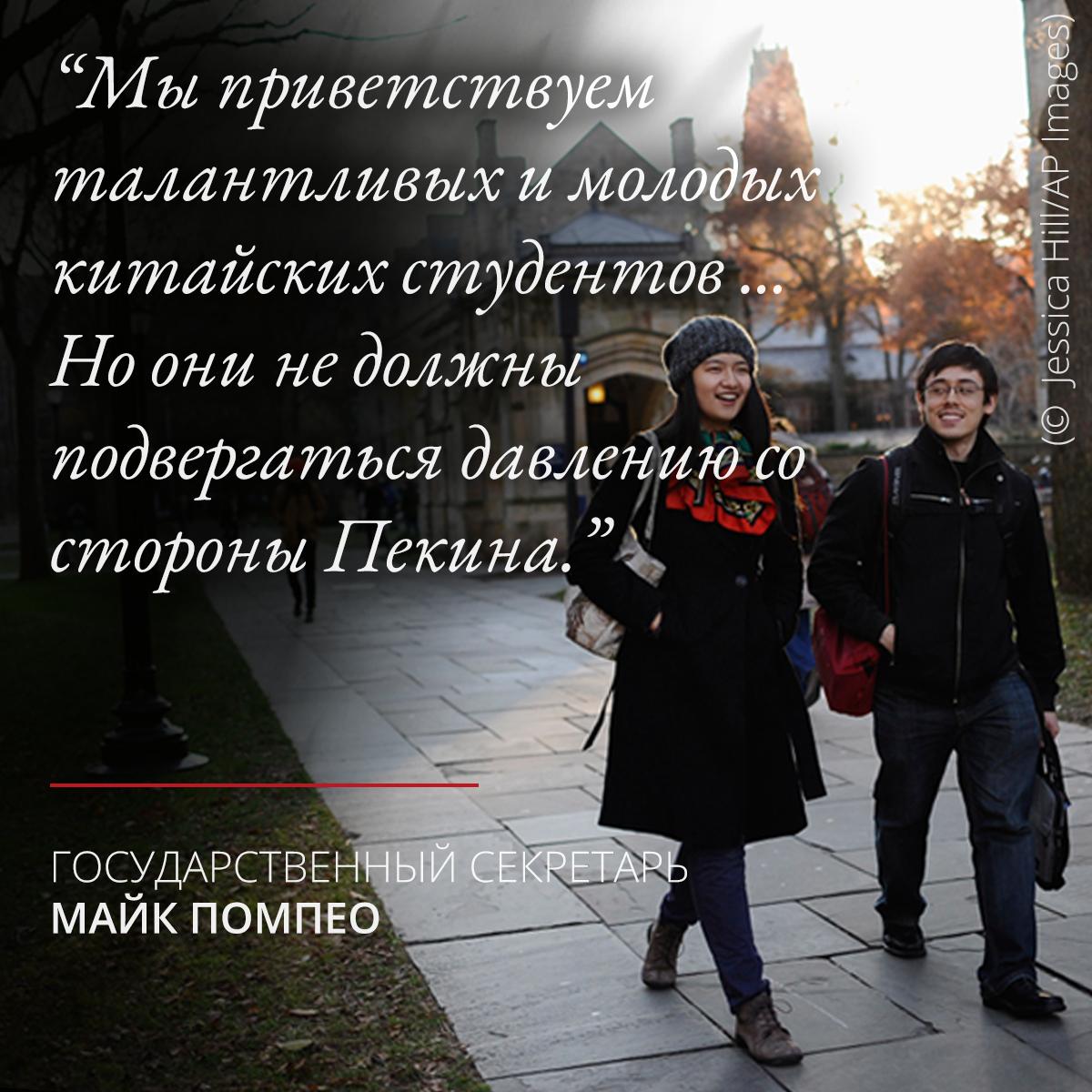 Фотография двух гуляющих студентов и цитата Помпео об академической свободе (© Jessica Hill/AP Images)