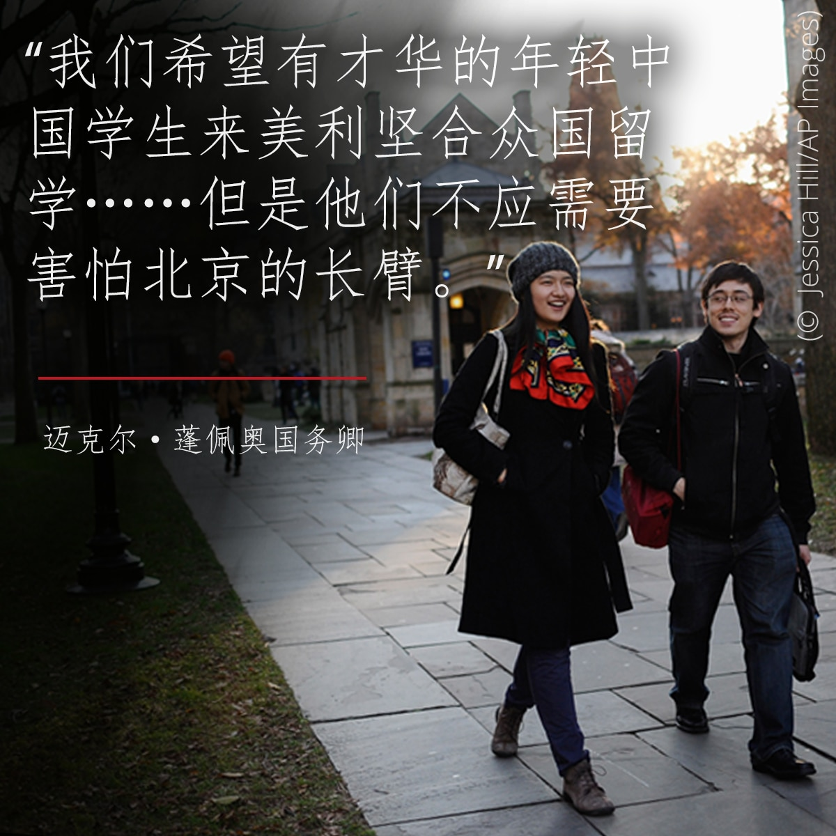 Photo of two people walking, Pompeo quote about academic freedom for Chinese students in U.S. (© Jessica Hill/AP Images)