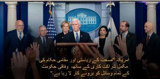 سٹیج پر کھڑے پینس کے پیچھے موجود دیگر لوگوں کی تصویر پر چسپاں پینس کا بیان۔ (Photo: White House/Andrea Hanks. Graphic: State Dept.)