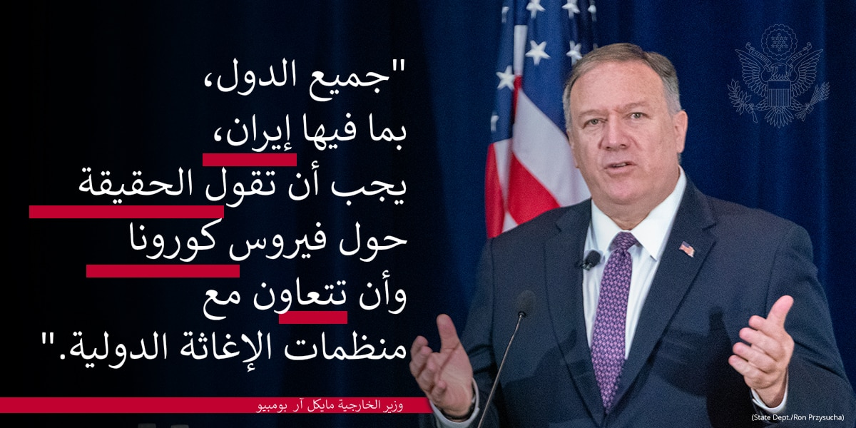 Photo of Pompeo gesturing, quote about need for truth and cooperation about COVID-19 (State Dept./Ron Przysucha)