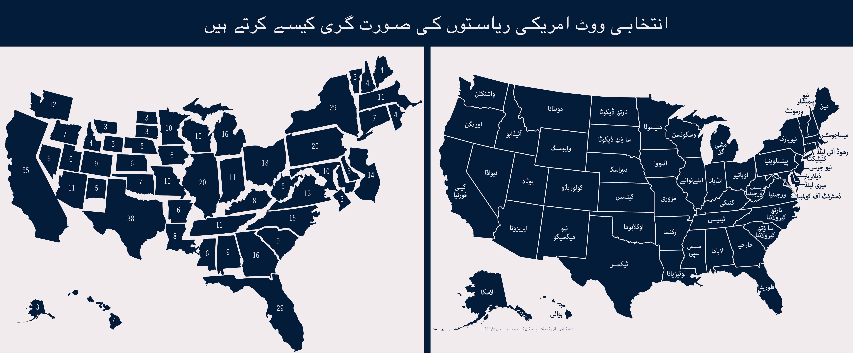 دو نقشوں میں سے ایک نقشے میں ہر ریاست کے الیکٹورل ووٹوں کی تعداد درج ہے۔ (Shutterstock/State Dept./Julia Maruszewski)