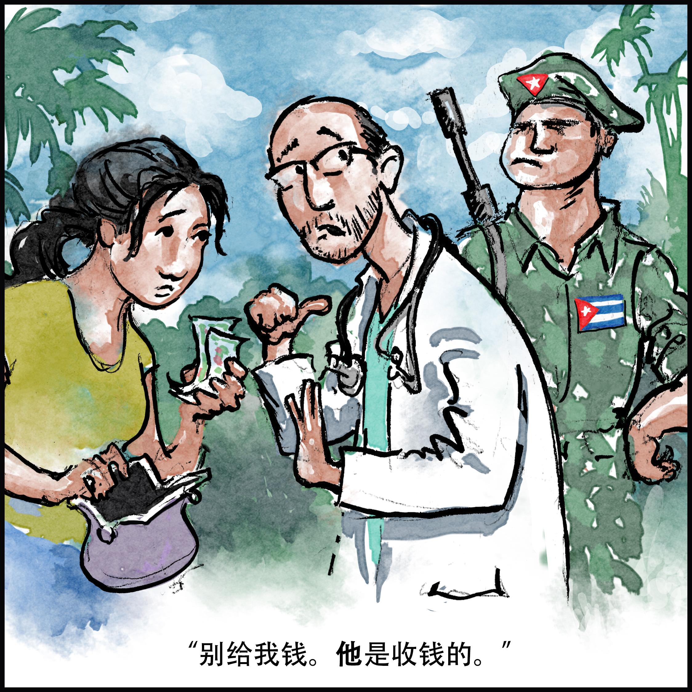 要给医生钱的一名妇女看着持枪站在后面的士兵(D. Thompson/美国国务院)