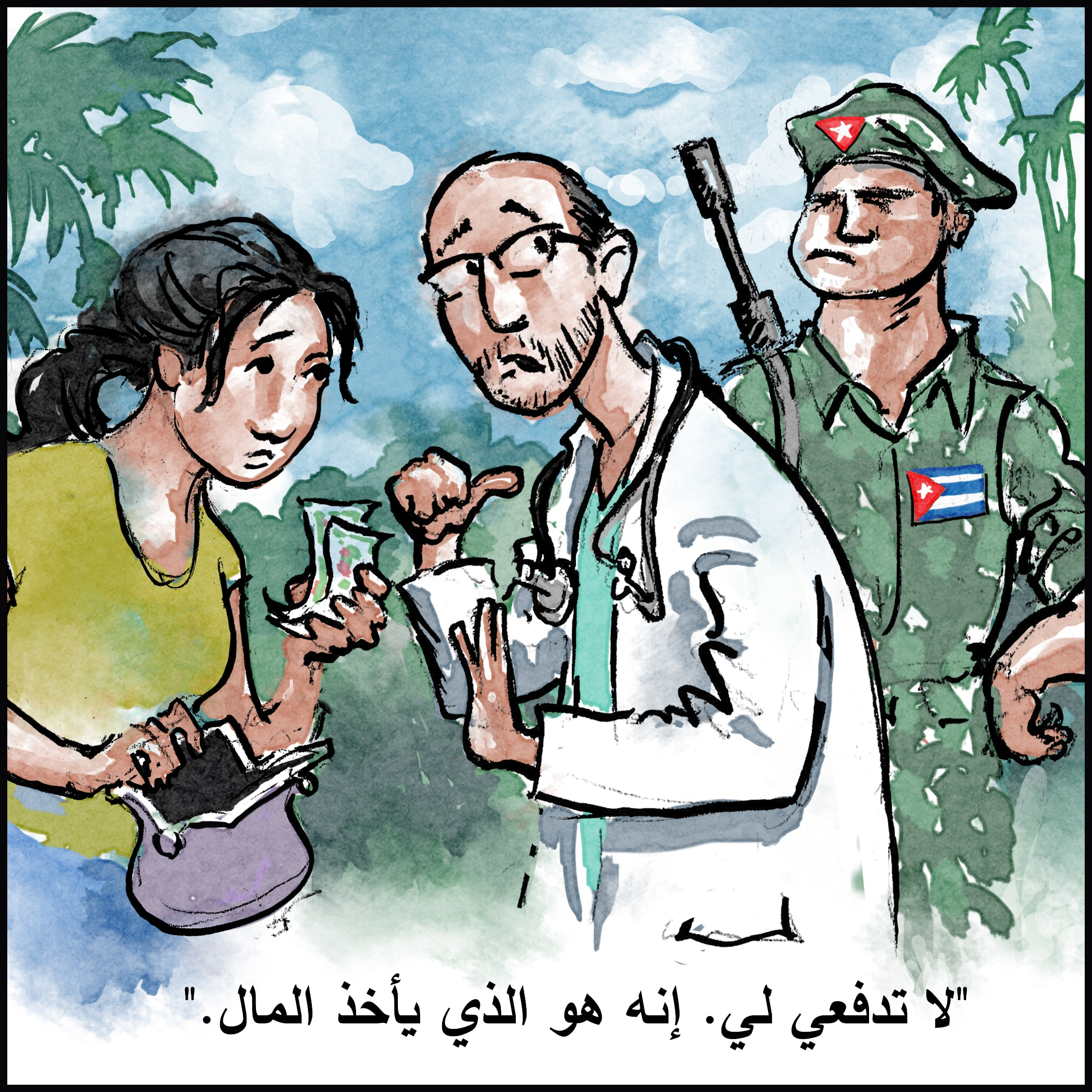 Illustration of woman offering money to doctor looking over shoulder at soldier with gun (D. Thompson/State Dept.)