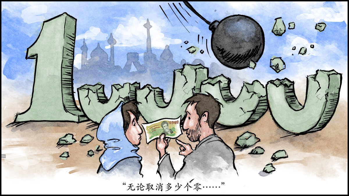 Cartoon with wrecking ball hitting '10,000' and man saying to woman, 'No matter how many zeros you remove ...' (State Dept./D. Thompson)