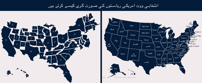 امریکہ کے دو نقشے جن میں سے ایک میں ہر ریاست کے انتخاب کرنے والوں کی تعداد دکھائی گئی ہے (State Dept./J. Maruszewski; Images: © Shutterstock)