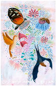 """رنگدار پوسٹر جس پر تخم ریزی کرنے والی مختلف انواع کی تصاویر بنی ہوئی ہیں اور """"تخم ریزوں کی حفاظت کریں"""" کی عبارت تحریر ہے۔ (State Dept.)"""