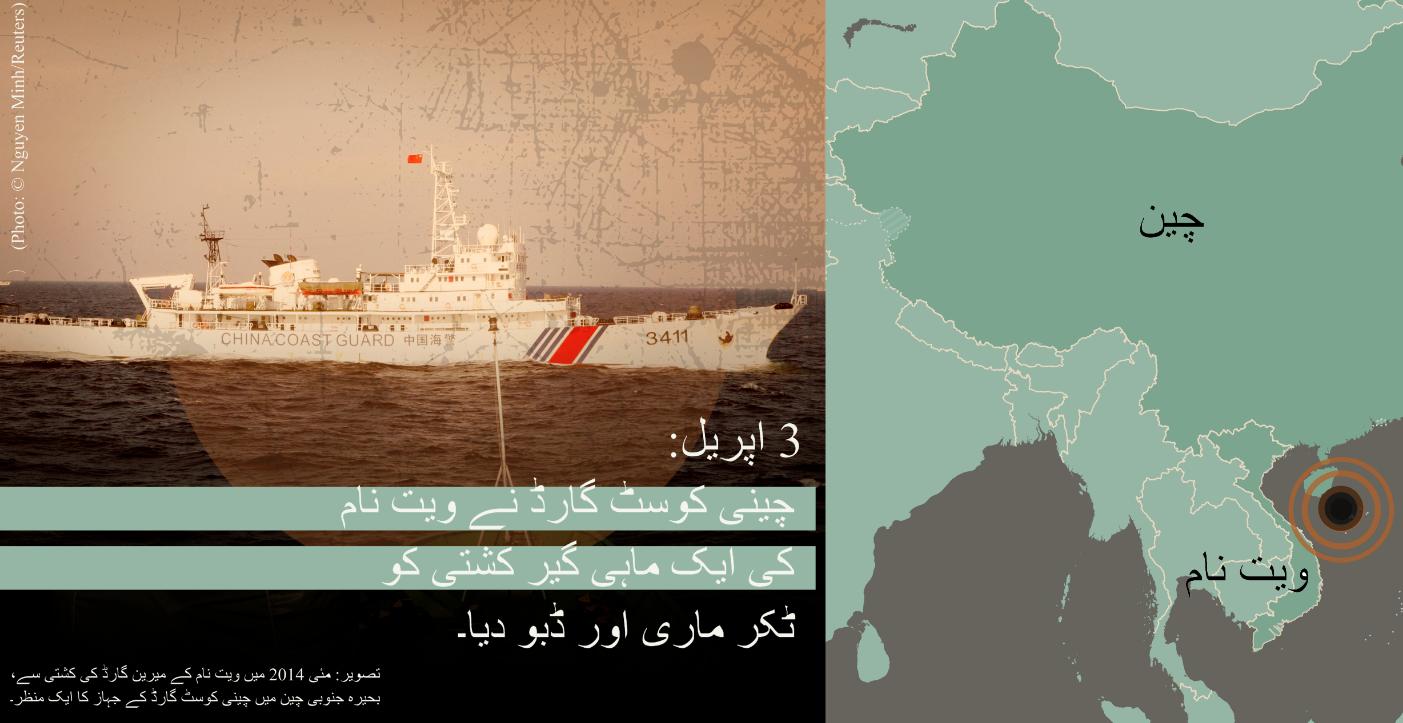 بحریہ کا جہاز، مشرقی ایشیا کا نقشہ اور مچھلیاں پکڑنے والی کشتی کو ٹکر مارنے والے چینی جہاز کے بارے میں بیان (State Dept./S. Gemeny Wilkinson; photo © Nguyen Minh/Reuters)