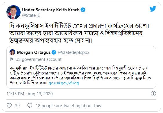 Tweet by Sec. Keith Krach