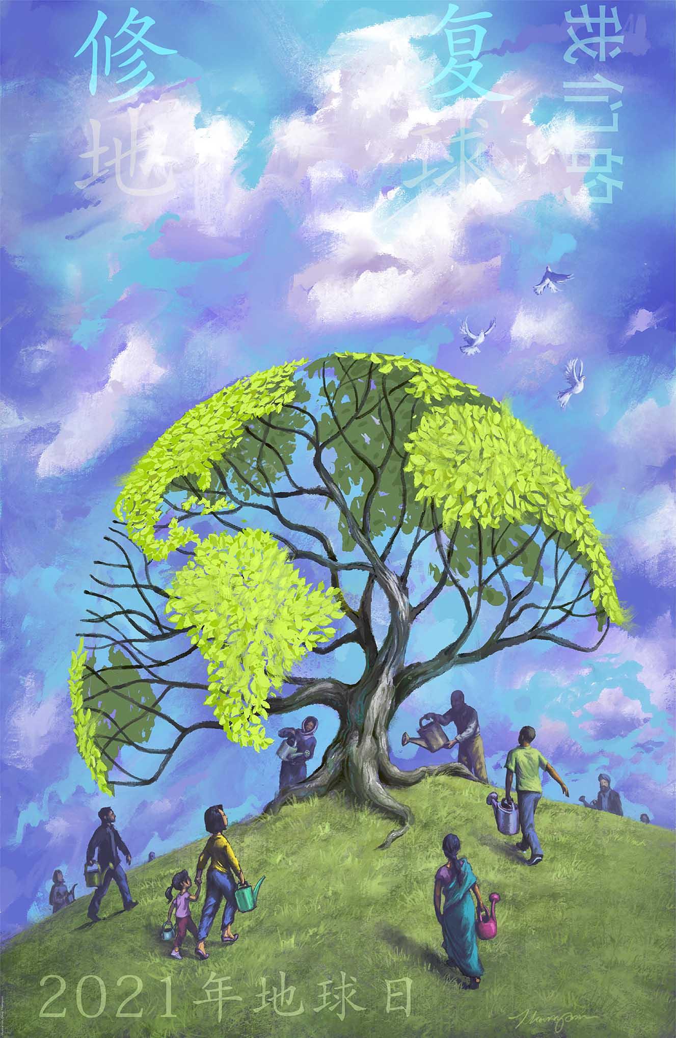 描绘人们浇灌一棵地球形状的大树的海报 (美国国务院/D. Thompson)