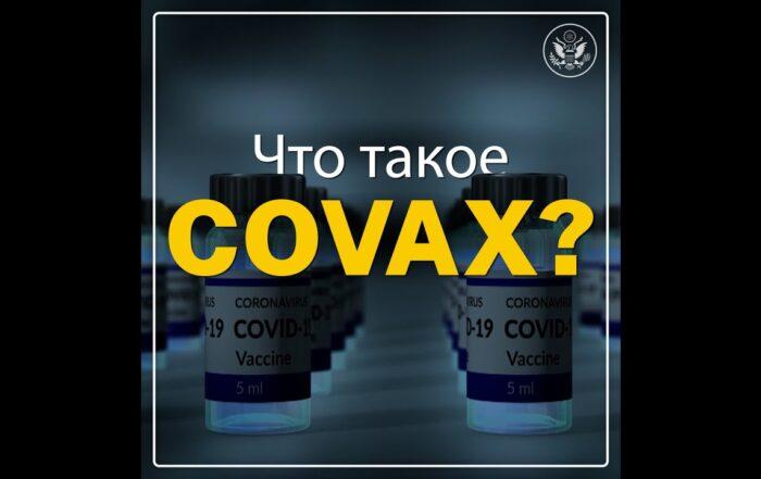 США и COVAX поддерживают усилия по вакцинации против COVID-19 во всем мире [видео]